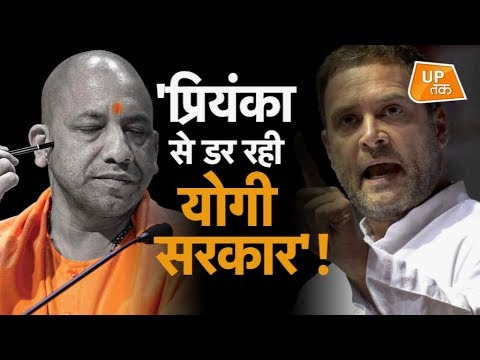 प्रियंका को रोके जाने पर योगी सरकार पर भड़के राहुल!