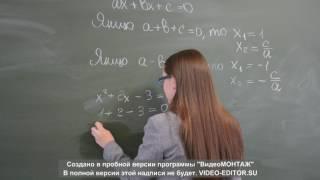 Нестандартні способи розв'язання квадратних рівнянь