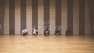 Da-iCE -「イチタスイチ」Official Dance Practice