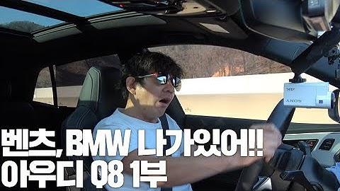 벤츠GLE,BMW X5 보다 좋은 아우디Q8 이제 아우디가 1등!! | 아우디 Q8 50 TDI 리뷰 1부
