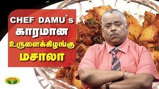 Chef Damu's Potato masala   Adupangarai   Jaya TV - 03-03-2020 Cooking Show Tamil