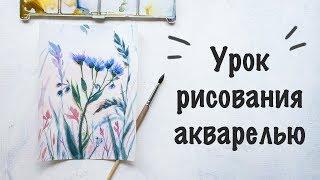 ANA   УРОК РИСОВАНИЯ АКВАРЕЛЬЮ - Вечерние цветы