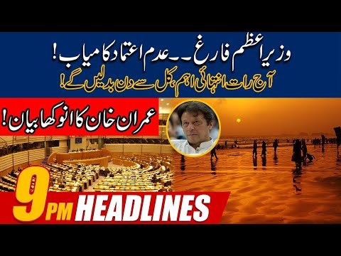 PM Gone, Tonight Is Very Important   9pm News Headlines   21 June 2021   24 News HD