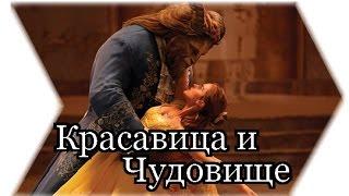 Красавица и Чудовище - Обзор фильма (без спойлеров)