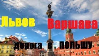 видео тур во Львов из Киева