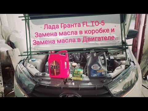 Лада Гранта FL ТО-5. Замена масла в коробке передач Лады Гранты. Замена масла в Двигателе Гранты