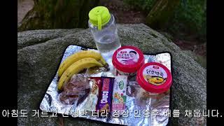 20210911 서울 근교 안개낀 수락산 산행