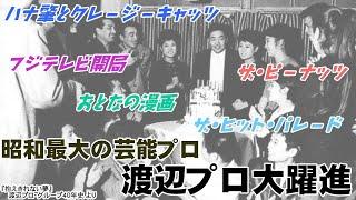 エクスクルーシブ昭和テレビ史。 講義企画の第二弾は、昭和最大の芸能プロ、渡辺プロの歴史を辿りたいと思います。 動画中で参考資料として...