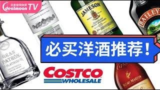$9.9起!Costco超高CP值好酒推荐!经典鸡尾酒Recipe,3分钟在家DIY   Costco Spirits   Liquor