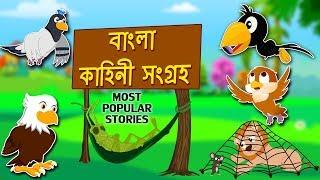 Bengalí Historias de la Colección বাংলা গল্প   Rupkothar Golpo   Bangla dibujos animados   Bengalí los Cuentos de Hadas