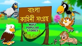 Bengalce Hikayeler Koleksiyonu - বাংলা গল্প | Rupkothar Golpo | Karikatür Bangla | Bengali Masallar