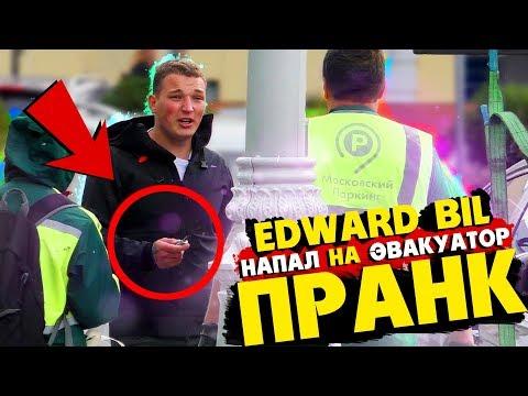 EDWARD BIL / УКРАЛИ BMW НАПАЛ НА ЭВАКУАТОР С ЗАТОЧКОЙ - ПРАНК (реакция людей на розыгрыш)