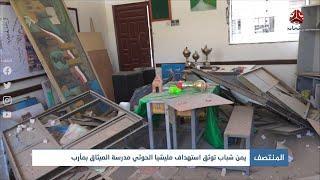 يمن شباب توثق استهداف مليشيا الحوثي مدرسة الميثاق بمأرب