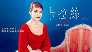 4/3【卡拉絲:為愛而聲】Maria by Callas 歌劇女神的傳奇人生