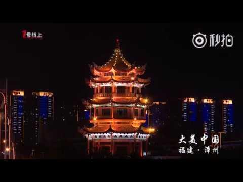 Picturesque Zhangzhou City
