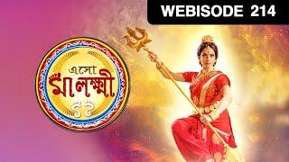 Eso Maa Lakkhi - Episode 214  - July 12, 2016 - Webisode