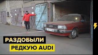 19 лет простоя! Гаражная находка. Audi 100 ZZZ