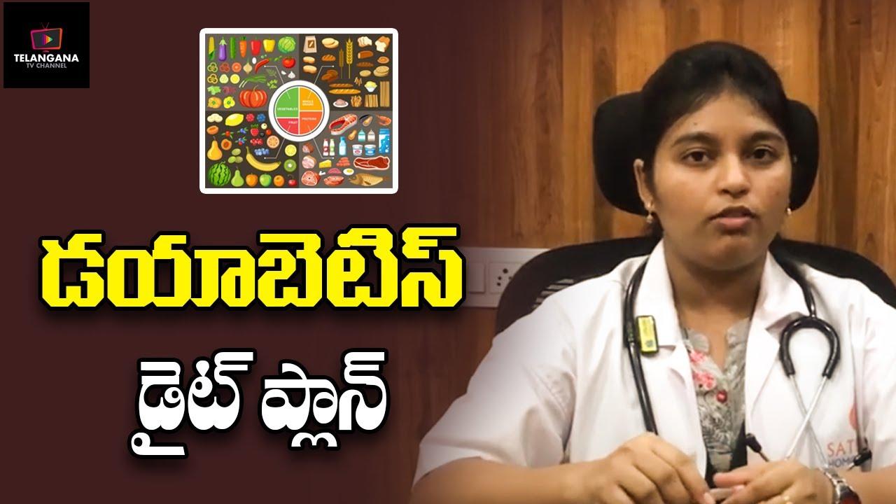Diabetes Diet Chart || డయాబెటిస్ డైట్ ప్లాన్  || Telangana TV