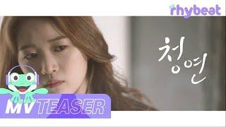 [Teaser] 김혜림 (라임소다) - 혼잣말 (청연 OST) / Hyerim (Limesoda) - Love Song (Innocence Original Soundtrack)