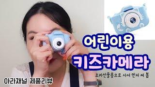 [제품리뷰] 요즘 장난감 카메라는 장난감이 아니네? /…