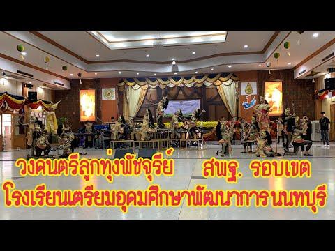 โรงเรียนเตรียมอุดมศึกษาพัฒนาการนนทบุรี สพฐ. รอบเขต