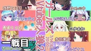 [LIVE] ガールズVtuber人狼2
