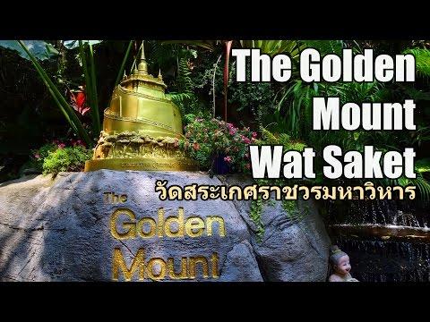 The Golden Mount Wat Saket วัดสระเกศราชวรมหาวิหาร