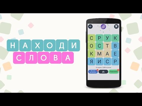 Филворды. Игра на Android и iOS