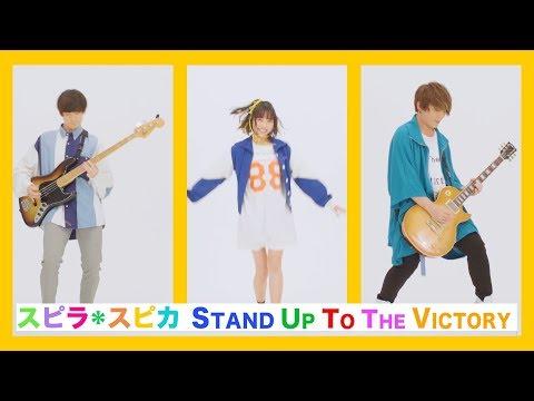 スピラ・スピカ MV 『STAND UP TO THE VICTORY ~トゥ・ザ・ヴィクトリー~』