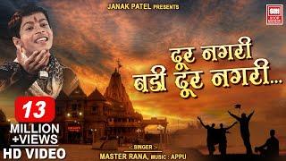 dur nagri badi dur nagri master rana hindi bhajan song soormandir