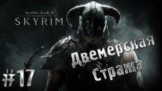 The Elder Scrolls V - Skyrim часть 17 (Двемерская стража)