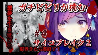 【Psycho Break 2】超ビビリなのでやれるだけやってみるサイコブレイク2#4