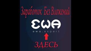 Ewa expert Заработок без вложений!Работа на дому! Заработок с нуля!Работа в интернете!