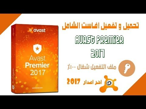 avast premier 2017 licence key till 2021 avast antivirus free download