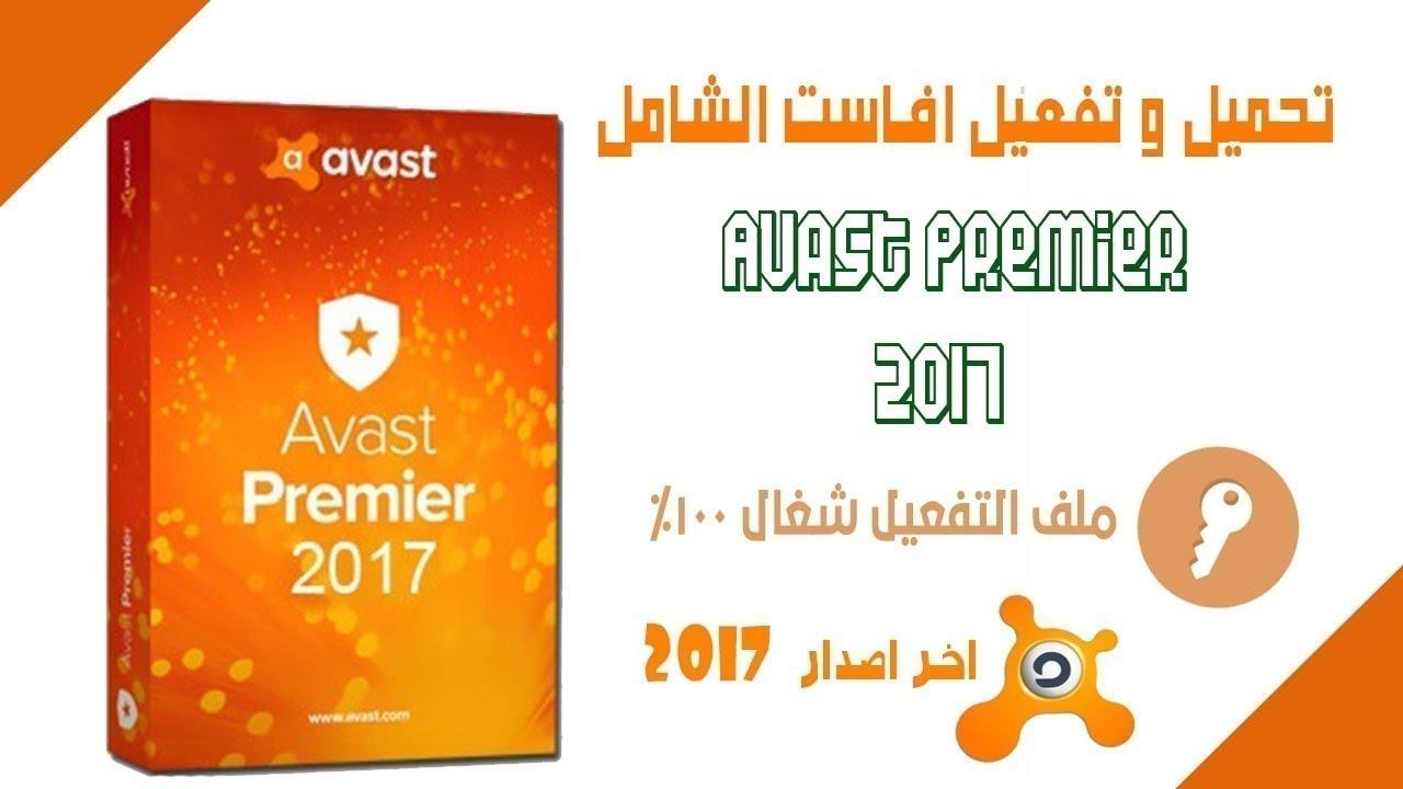 Avast Premier 2017 license key Till 2021 [ 100% working ]