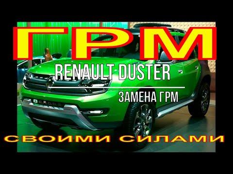 Рено Дастер 1,6 замена ГРМ  .  Renault Duster 1.6 16V K4M  метки  ПРИСПОСОБЫ