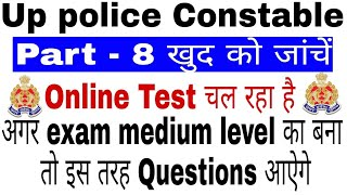 Mock test up police Constable, up police Constable Mock test, Online test चल रहा है  खुद को जांचें