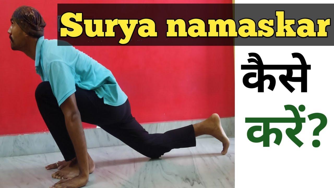 Surya Namaskar Yoga Kaise Kare