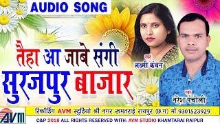 Naresh Pancholi | Laxmi Kanchan | Cg Song | Taiha Aa Jabe Sangi Surajpur Bazar | Chhattisgarhi Geet