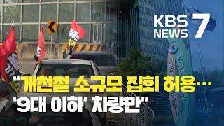 """법원 """"개천절 차량 집회 '9명 이하' 소규모는 허용""""…"""