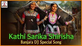 Banjara DJ Songs   Kathi Sarika Sirisha Lambadi song   Lalitha Audios And Videos