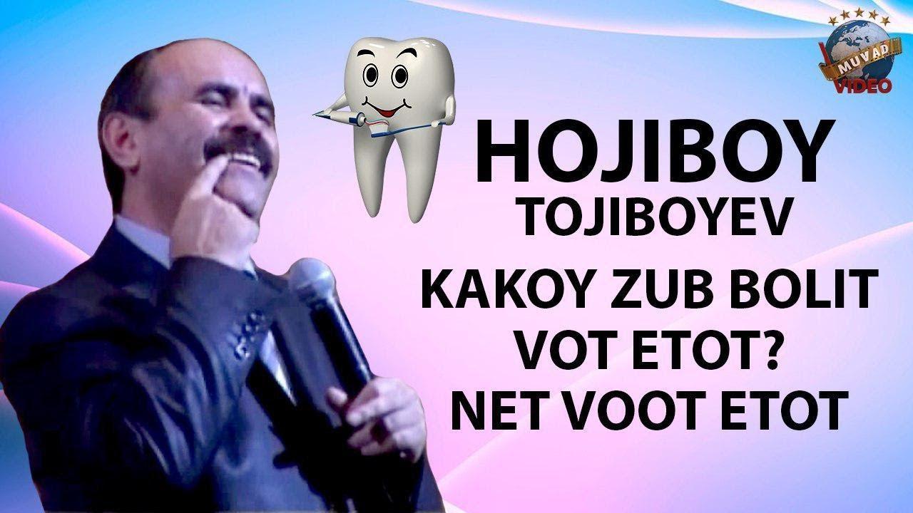 Hojiboy Tojiboyev - Kakoy zub bolit, vot etot? Net voot etot | Хожибой Хожибоев