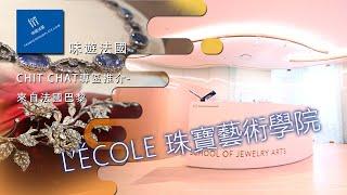 chit chat專區推介-來自法國巴黎 L'ÉCOLE珠寶藝術學院