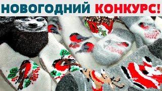 """КОНКУРС! """"НОСОЧЕК"""" магазин Шерстяных и Пуховых изделий!"""