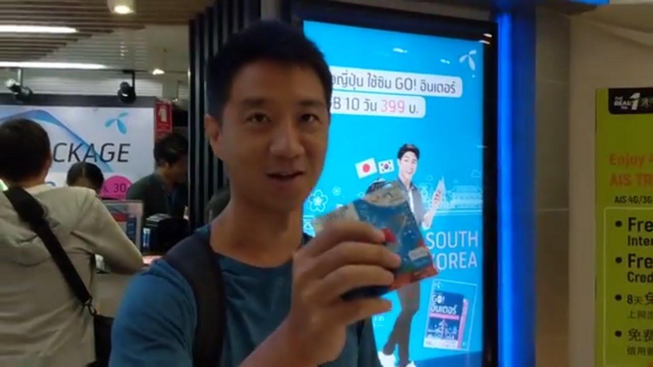 where to buy a sim card at suvarnabhumi airport  youtube