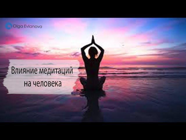 Влияние медитаций на человека | Ольга Евланова