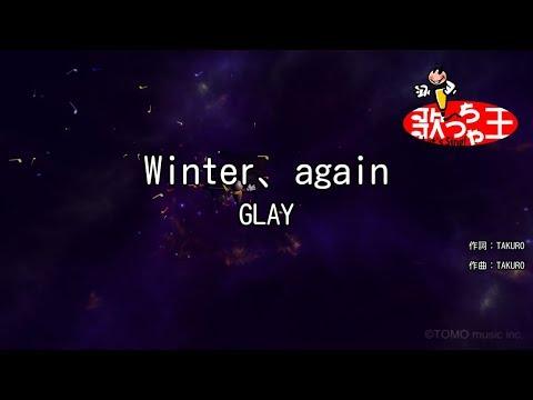 【カラオケ】Winter、again/GLAY