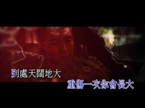 胡鴻鈞 - 到此一遊 KTV (劇集《降魔的》主題曲)
