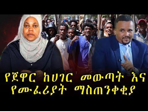 የጀዋር ከሀገር መውጣት እና የሙፈሪያት ማስጠንቀቂያ | Ethiopia | Muferiat Kamil | jawar mohammed