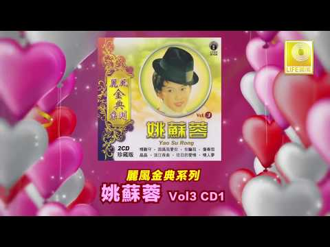 姚苏蓉 Yao Su Rong - 丽风金典系列 姚苏蓉  CD 1 (Original Music Audio)